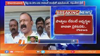 Oommen Chandy and RaghuVeera to Meeting With Rahul Gandhi Tomorrow | To Discuss on Alliances | iNews - INEWS