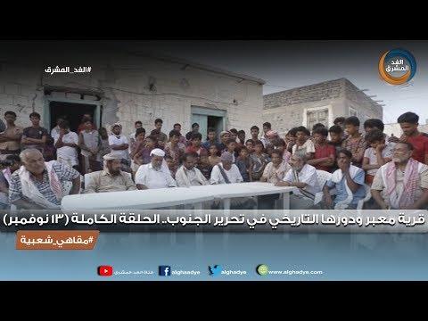 مقاهي شعبية | قرية معبر ودورها التاريخي في تحرير الجنوب.. الحلقة الكاملة (13 نوفمبر)