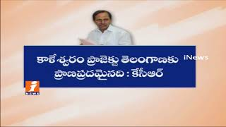 Speed Up Kaleshwaram Project Works | CM KCR Orders Officials | iNews - INEWS