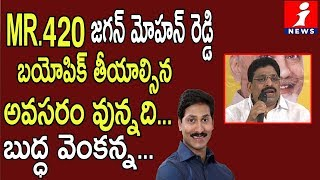 Dada Satires On Buddha Venkanna Over His Comments YS Jagan BC Garjana | Pin Counter | iNews - INEWS