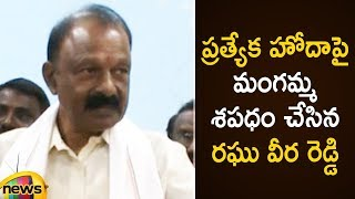 Raghu Veera Reddy Open Challenge To Chandrababu Over AP Special Status | AP Politics | Mango News - MANGONEWS