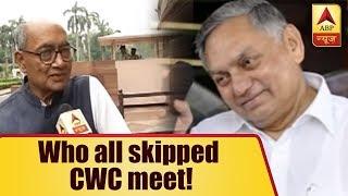 Janardan Dwivedi, Digvijaya Singh skip CWC meet - ABPNEWSTV