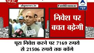 This budget is pro-farmer, pro-unemployed youth and pro-poor : Rajnath - ABPNEWSTV