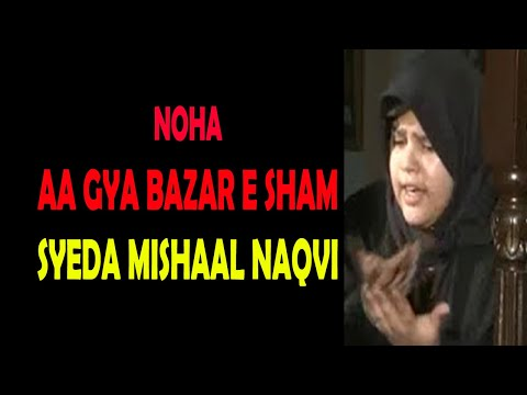 Aa gya bazar e sham By Mishaal Naqvi [ Official Video }
