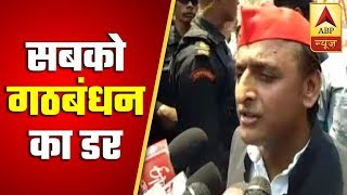 They are afraid of gathbandhan: Akhilesh Yadav - ABPNEWSTV