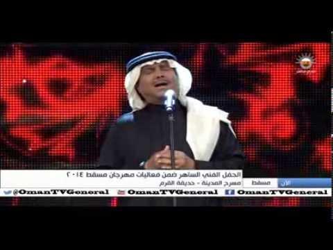 تسجيل كامل لحفل الفنان محمد عبده ضمن حفلات مهرجان مسقط 2014