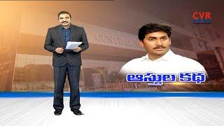 ఆస్తుల కథ..|  YS Jagan Illegal Assets Case Postponed To January 25th | CVR News - CVRNEWSOFFICIAL