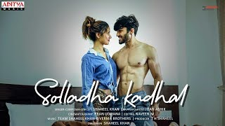 Solladha Kadhal ft.Shaheel Khan &Rapper Joan Ashik | Tamil Official Music Video - ADITYAMUSIC