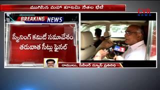 ముగిసిన మహాకూటమి నేతల భేటీ..| Mahakutami Leaders Meet over Seats Allocation | CVR News - CVRNEWSOFFICIAL