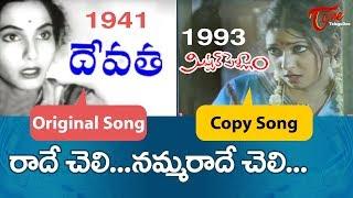 Copy Vs Original   రాదే చెలి... నమ్మరాదే చెలి...   Devatha Song Vs Mr Pellam Song   TeluguOne - TELUGUONE