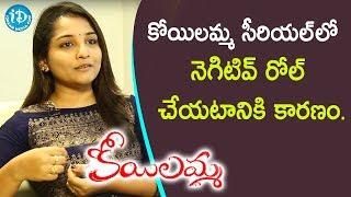 కోయిలమ్మ సీరియల్ లో నెగటివ్ రోల్ చేయటానికి కారణం - Serial Actress Lahari | Soap Stars With Anitha - IDREAMMOVIES