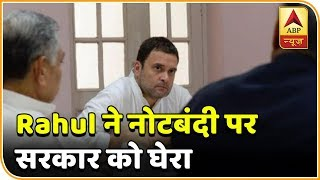 PM Modi's demonetisation barf is shell firms: Rahul Gandhi - ABPNEWSTV