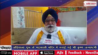 video : जंडियाला गुरू के भद्रकाली मंदिर में मनाई गई श्री कृष्ण जन्माष्टमी