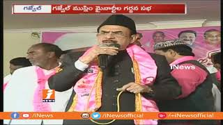 TRS Leader Mohammad Ali Speech At Muslim Minority Garjana Sabha In Gajwel | iNews - INEWS