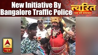 Twarit Sukh: In an initiative to teach people traffic rules, Bangalore traffic police dres - ABPNEWSTV