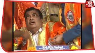बेहोश हुए केंद्रीय मंत्री Nitin Gadkari, हालत में सुधार - AAJTAKTV