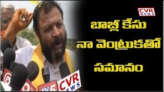 TDP Leader Chintamaneni Prabhakar Fires on Central Govt over Babli Project Case | CVR News - CVRNEWSOFFICIAL