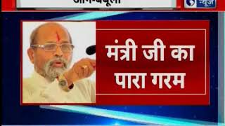 Madhya Pradesh: Minister of Energy Paras Jain got angry on housing board engineer - ITVNEWSINDIA