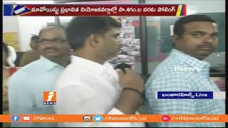 Telangana Assembly Polling 2018 Updates | Voters Full Throngs At Polling Booths | iNews - INEWS