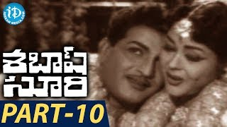 Sabhash Suri Full Movie Part 10 | N T Rama Rao, Krishna Kumari | I S Murthy | Pendiala Nageswara Rao - IDREAMMOVIES