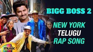 Bigg Boss 2 Telugu Rap Song | Nani | New York Telugu Rap | 2018 Rap Songs | Mango Music - MANGOMUSIC