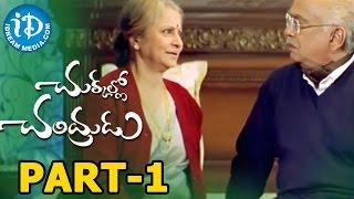 Chukkallo Chandrudu Full Movie Part 1 || Siddharth, Sada, Saloni, Charmy || Siva Kumar || Chakri - IDREAMMOVIES