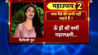 क्या पैसे की कमी नहीं चाहते हैं ? || Family Guru  में Jai Madaan के साथ - ITVNEWSINDIA