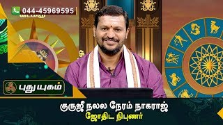 Neram Nalla Neram – Know your Astrology 16-09-2017  PuthuYugam TV Show
