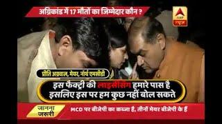 Delhi Fire: AAP blames BJP for encouraging factory after re-tweeting North MCD Mayor's vid - ABPNEWSTV