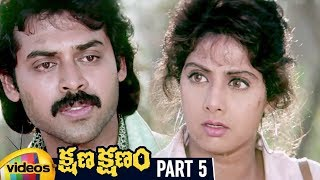Kshana Kshanam Telugu Full Movie HD | Venkatesh | Sridevi | RGV | Keeravani | Part 5 | Mango Videos - MANGOVIDEOS