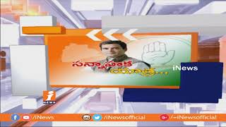 V Hanumantha Rao Speech In Congress Public Meeting at Serilingampally | Hyderabad | iNews - INEWS