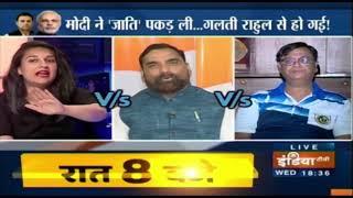 Kurukshetra | April 17, 2019: Modi को चोर बताते हुए  Rahul Gandhi खुस फंसे मुश्किल में ? - INDIATV