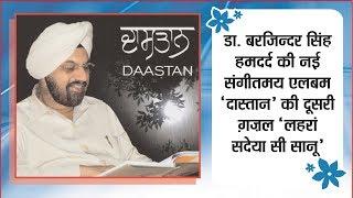 डा. बरजिन्दर सिंह  हमदर्द  की नई  संगीतमय  एलबम ' दास्तान ' की दूसरी  ग़ज़ल  ' लहरां  सदेया  सी सानू '
