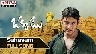 Sahasam Full Songs - Okkadu Movie Songs - Mahesh Babu, Bhoomika - ADITYAMUSIC