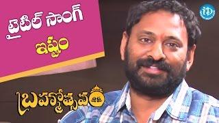 Brahmotsavam Title Track Is My Favourite - Srikanth Addala || #Brahmotsavammovie || Talking Movies - IDREAMMOVIES