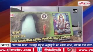video : अमरनाथ यात्रा: उधमपुर पहुंचा श्रद्धालुओं का पहला जत्था, लगाया गया लंगर