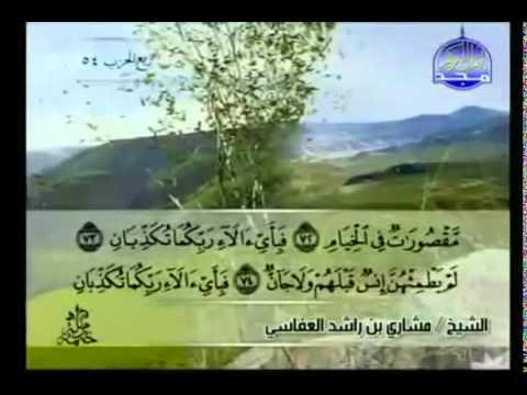 الجزء السابع والعشرون (27) من القرآن الكريم بصوت الشيخ مشاري راشد العفاسي