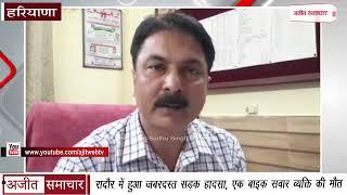 video : Radaur में हुआ जबरदस्त Road Accident, एक Bike Rider की मौत