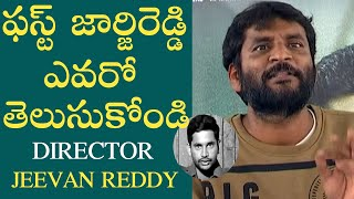 Director Jeevan Reddy Fires On Negative Comments Over George Reddy |TFPC - TFPC