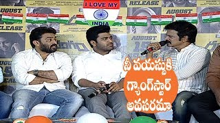 Ranarangam Team Funny Interview | Independence Day Special | Sharwanand | IndiaGlitz Telugu - IGTELUGU