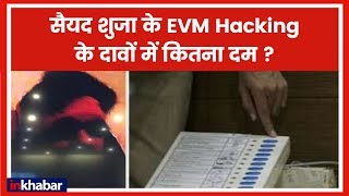 Truth of EVM Hacking Claims Syed Shuja के EVM Hacking के दावों में कितना दम? Analysis of EVM Hacking - ITVNEWSINDIA