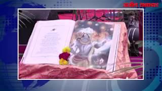 video : अम्बाला में धूमधाम से मनाई गई जिला स्तरीय गीता जयंती