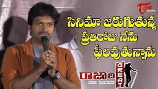 Anil Ravipudi Speech @ Raja The Great Movie Trailer Launch | Ravi Teja, Mehrene Kaur - TELUGUONE