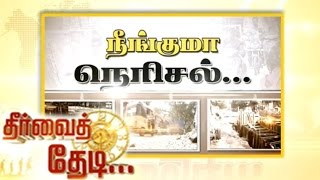 Thervai Thedi 30-01-2015 Break in Drainage Pipe creates hardships to public – Puthiya Thalaimurai Tv Show