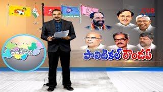 మెదక్ జిల్లా పొలిటికల్ రౌండప్ l Special Ground Report of Medak District Politics l CVR NEWS - CVRNEWSOFFICIAL