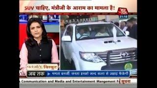 Karnataka के मंत्री को सरकारी गाड़ी के तौर पर चाहिए 40 लाख की यह महंगी SUV, छोटी गाड़ी उनपर जमती नहीं - AAJTAKTV