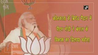 video : Bengal के लोगों ने बदलाव की उम्मीद कभी नहीं छोड़ी - PM Modi