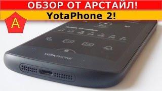 Обзор YotaPhone 2, который всего за 119 $ / Арстайл /