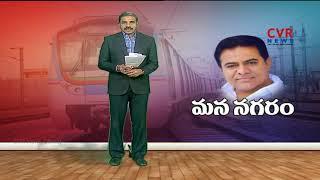 మన నగరం | Minister KTR Inspects Ameerpet to LB Nagar Metro Rail Run | CVR News - CVRNEWSOFFICIAL
