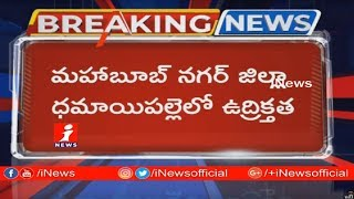 High Tension In Mahabubnagar | People Protest Over Koilkonda Mandal Merge In Narayanapet | iNews - INEWS